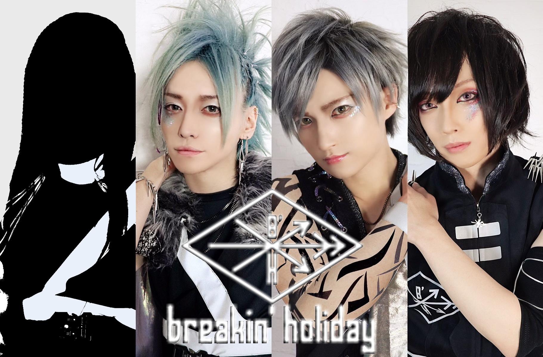【インタビュー】breakin'holiday『お互いが楽しく表現していけるような未来に出来ればと想像してる』バンドとしての新しいスタート