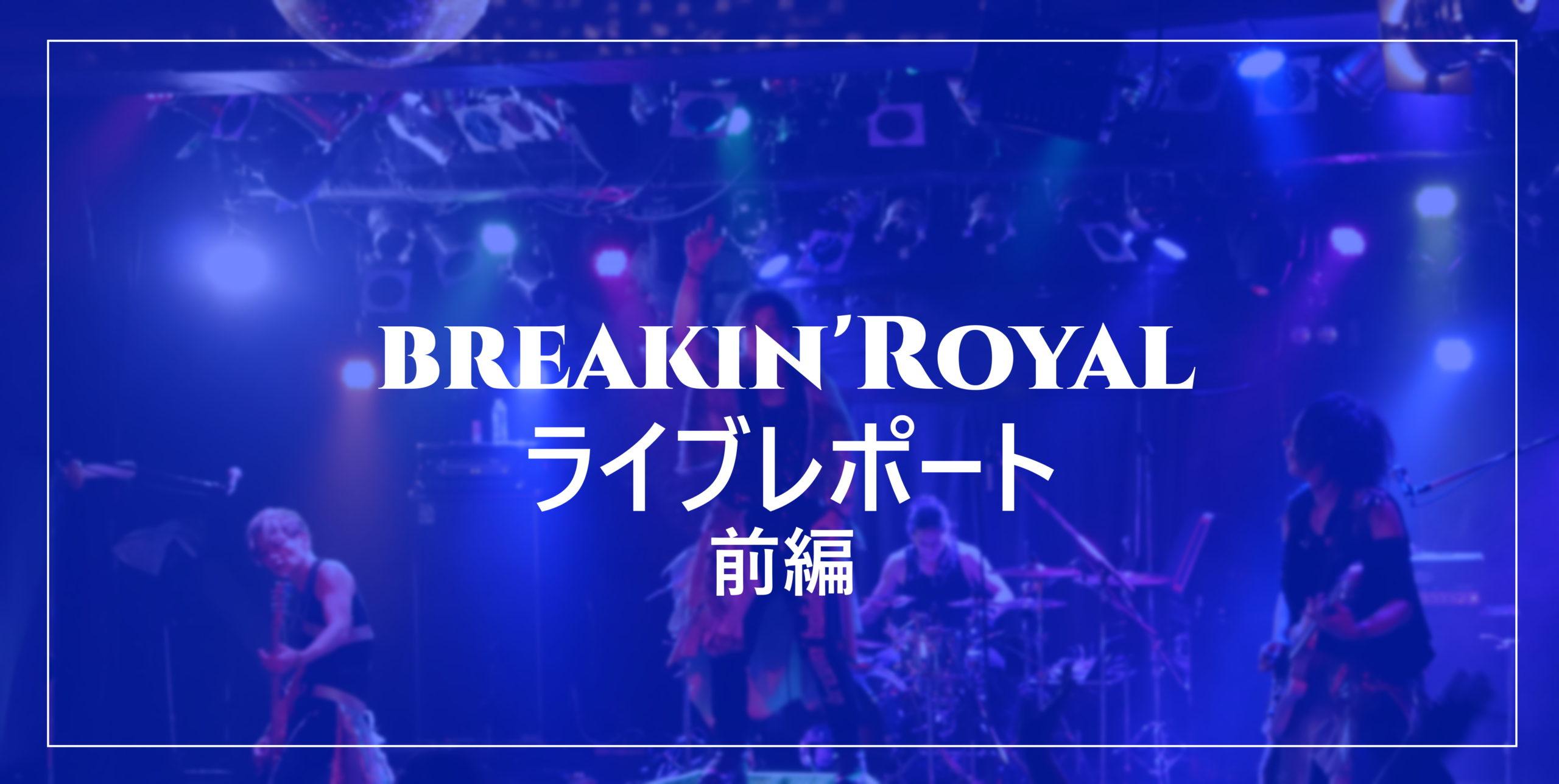 【ライブレポート】9/26に開催されたbreakin'Royalのレポート前編を公開!