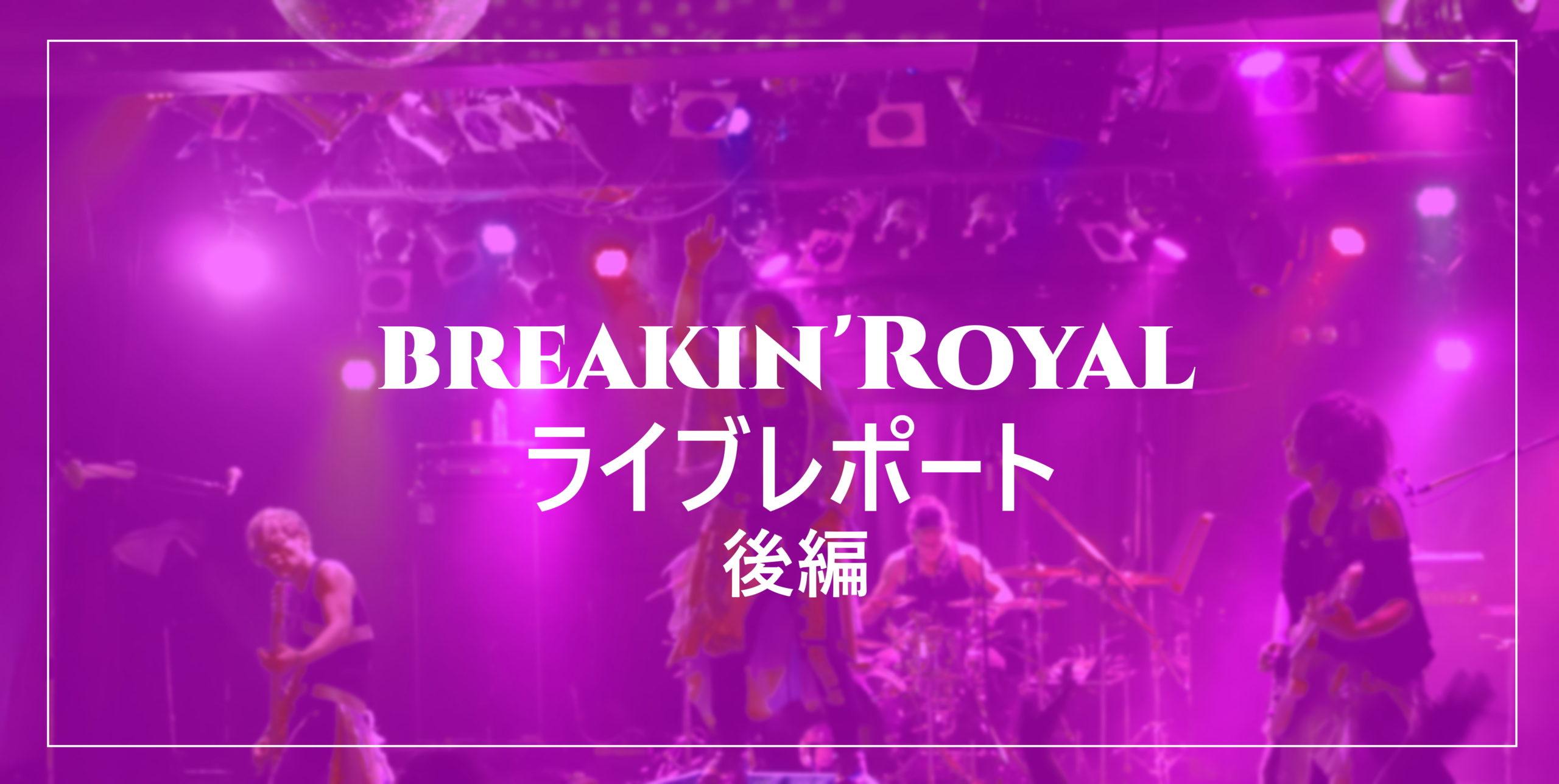 【ライブレポート】9/26に開催されたbreakin'Royalのレポート後編公開!